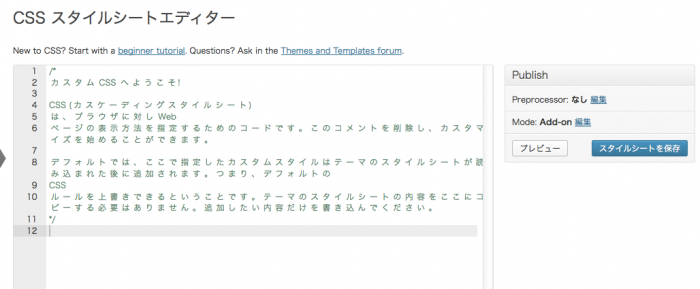 CSS スタイルシートエディターの画面