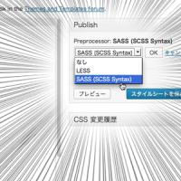 WordPressでSass,Lessが使える!Jetpackでブラウザからコンパイル!のアイキャッチれす