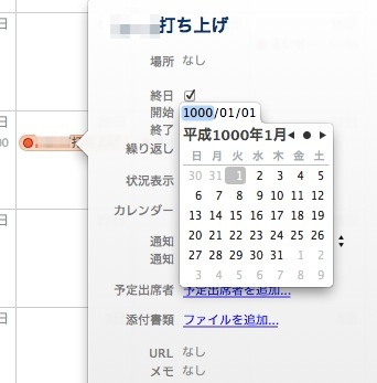カレンダーが平成1000年になっちゃう対処【Mac】