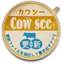 cowsee