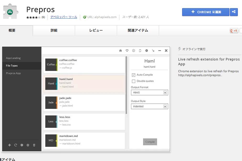 Prepros-Chromeエクステンション