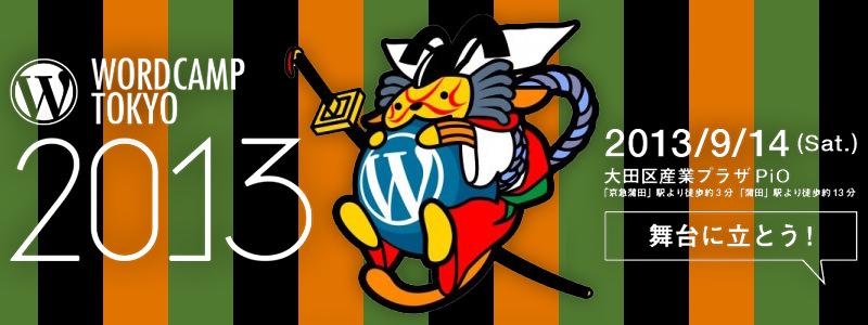 WordPressTokyo2013