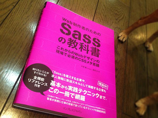 Web制作者のためのSassの教科書表紙