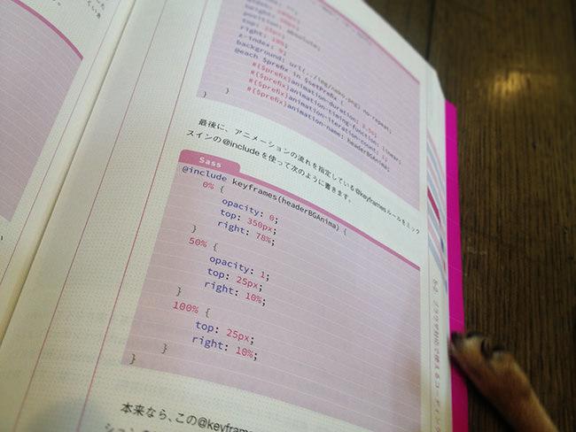 Web制作者のためのSassの教科書のコードカラーリング