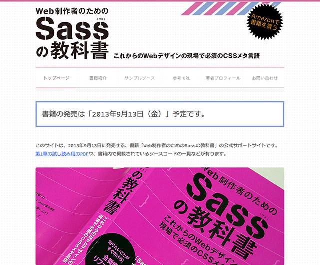 Web制作者のためのSassの教科書 - 公式サポートサイト