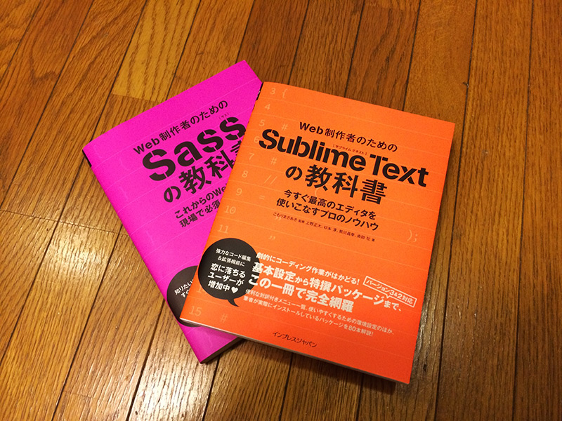 Sassの教科書と合わせてどぞー