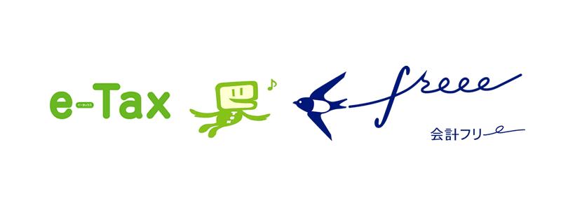 e-tax&freee