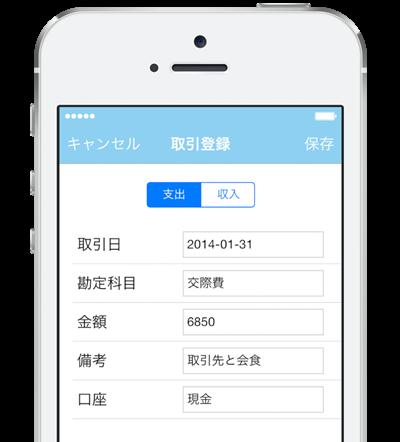 freeeアプリ