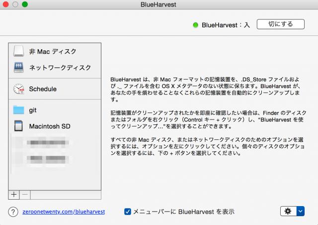 BlueHarvest 日本語