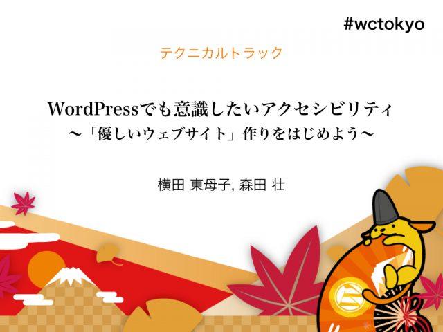 wordcamptokyo2016-001